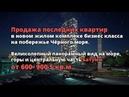 Жилой Комплекс «Аллея Палас», Батуми. Продажа последних квартир. 600-900$ за кв.м.