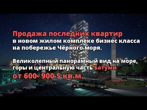 Жилой Комплекс Аллея Палас Батуми Продажа последних квартир 600 900$ за кв м