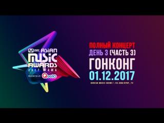 [Full Show] 2017 MAMA in Hong Kong / Part.3 / 171201