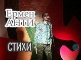 Ермен Анти – Стихи