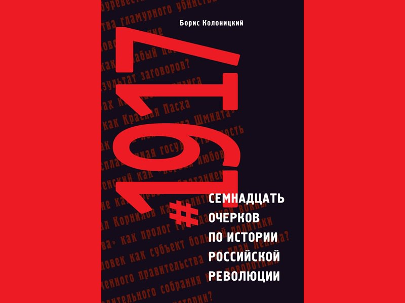 Борис Колоницкий. #1917: Семнадцать очерков по истории Российской революции
