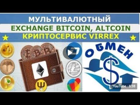 Купить продать биткоины беспроцентно и не только Virrex Сервис Отзывы