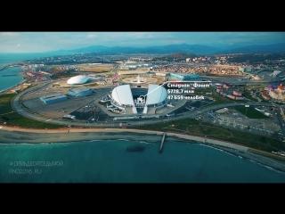 Чемпионат мира 2018. Стадион Фишт. Аэросъемка в Сочи. 4K