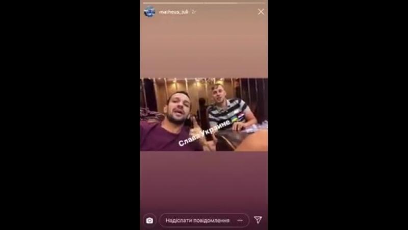 Бразильский экс-игрок Днепра Матеус поддержал Виду и записал видео обращение со словами Слава Украине!