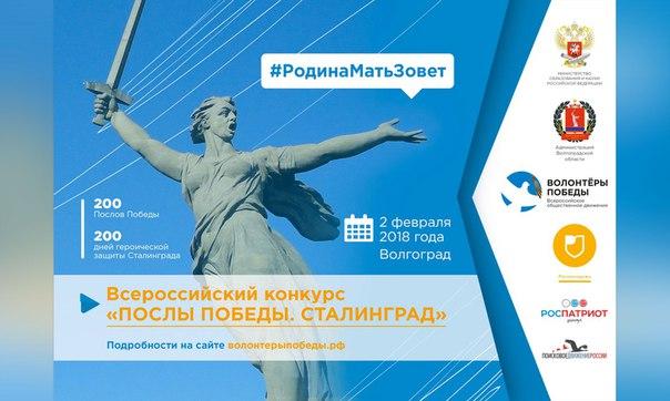 До 25 ноября продолжается регистрация добровольцев на конкурс «Послы П