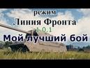 Мой самый лучший бой в режиме Линия Фронта в игре World of Tanks патч 1.0.1