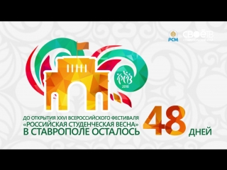 Российская студенческая весна 2018. Встречаемся в Ставрополе. Осталось 48 дней
