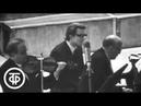 Концерт Давида Ойстраха и Святослава Рихтера (1972)