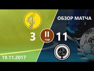 Гобой - ASATA (3-11) II тур ВЛ ВШЭ по мини-футболу 2017
