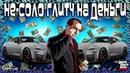 GTA Online на PS4 и XB1: НЕ-Соло Глитч на Деньги (Патч 1.43)