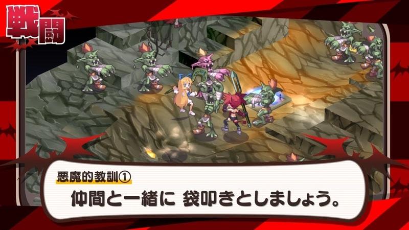 魔界戦記ディスガイア Refine システム紹介ムービー