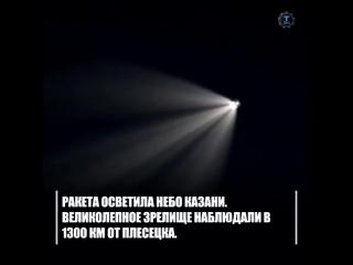 Старт с космодрома Плесецк