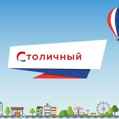 Тимур Столичный