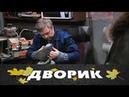 Дворик. 42 серия 2010 Мелодрама, семейный фильм @ Русские сериалы