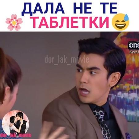 "@dor_lak_movie on Instagram: ""Весёлых дней? 😱😂 . 🎥 Ловушка любви ✔Серий:12 по 85 мин ✔Жанры:романтика,драма,мелодрама ✔Производство:Таиланд ..."