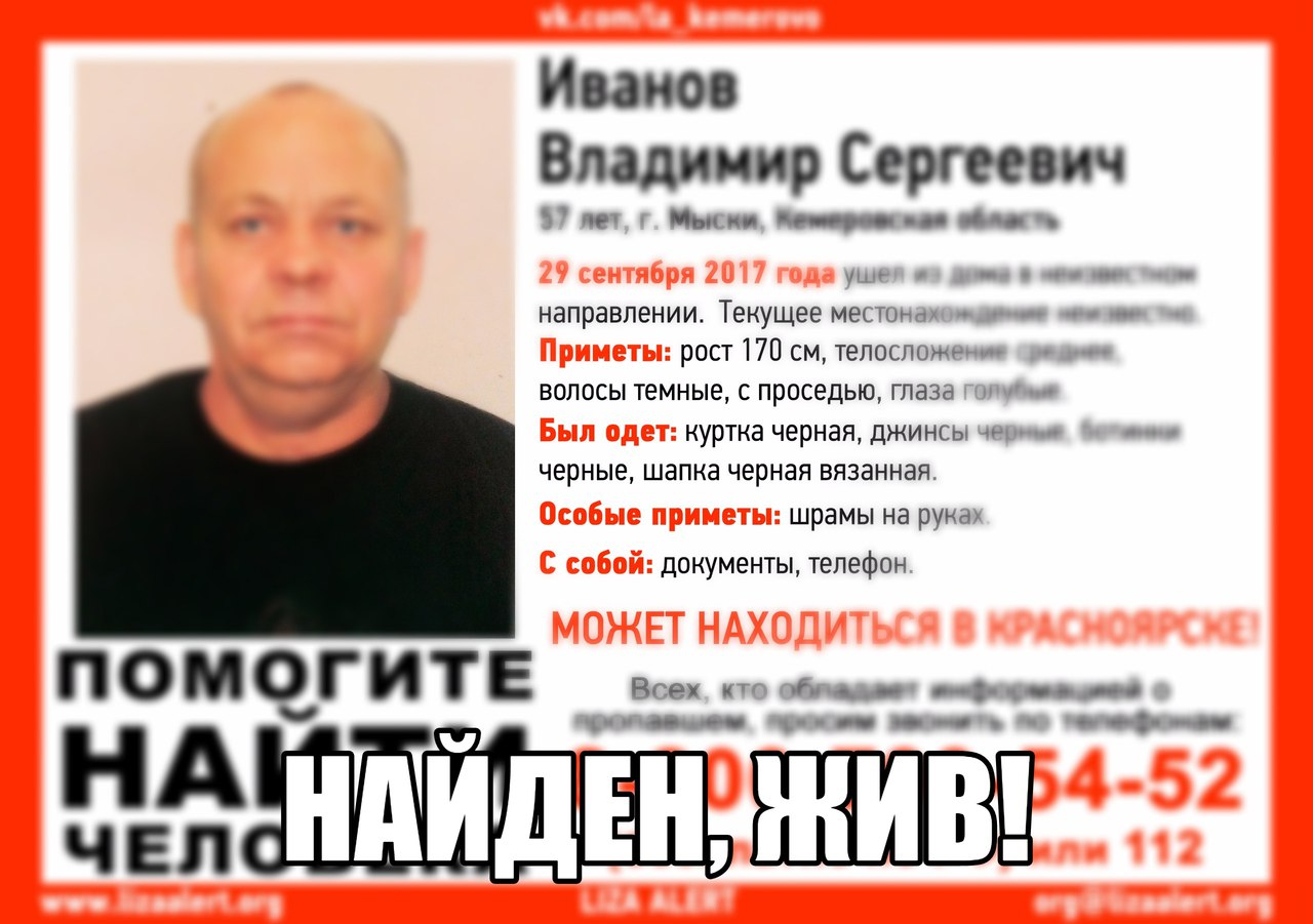 В Кемеровской области обнаружили пропавшего месяц назад мужчину