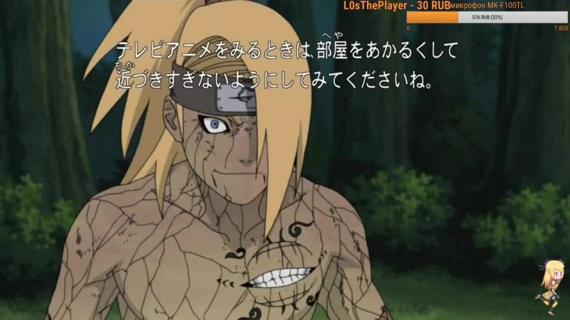 1 к чакре за 10 рублей доната НАРУТО 24/7 аниме naruto anime пишите, я читаю чат