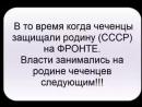 Хайбах, Чеченская Хатынь