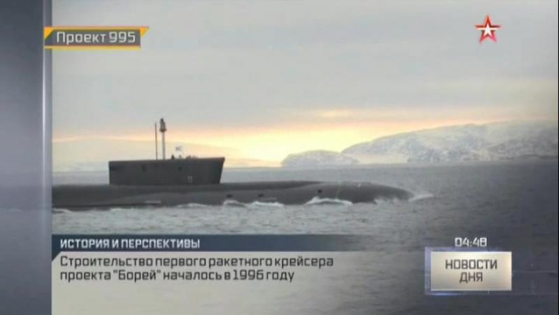 Смертельный «Борей» куда держат курс российские атомные подлодки