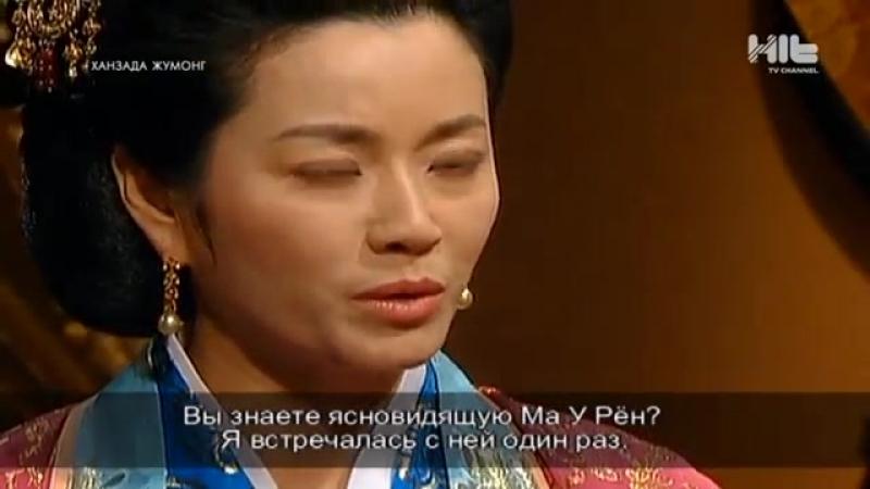 Ханзада Жумонг 20 бөлім _ серия