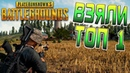 Взяли ТОП 1 в Дуо PUBG ▶️ PLAYERUNKNOWN'S BATTLEGROUNDS