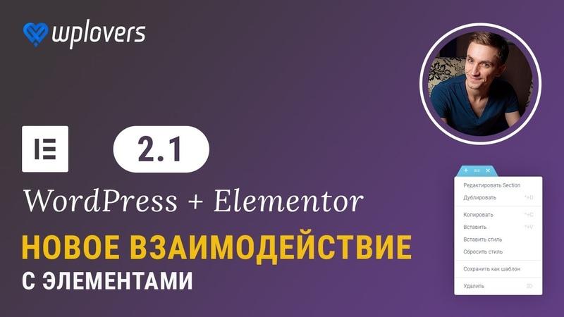 Elementor 2.1 — новый способ взаимодействия с интерфейсом