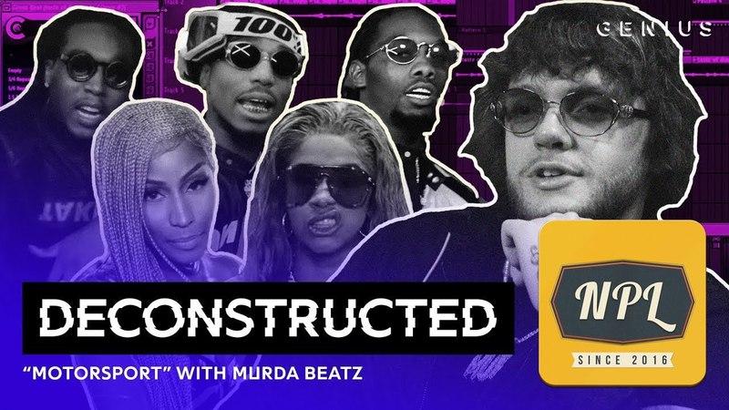 Разбор трека Migos, Cardi B и Nicki Minaj MotorSport с Murda Beatz | Озвучка NPL |