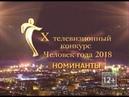 Номинант премии Человек года 2018 : Яковенко Яна ✔️Номинация: Сфера бытовых услуг