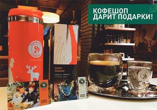 Кофешоп - Дарит подарки!