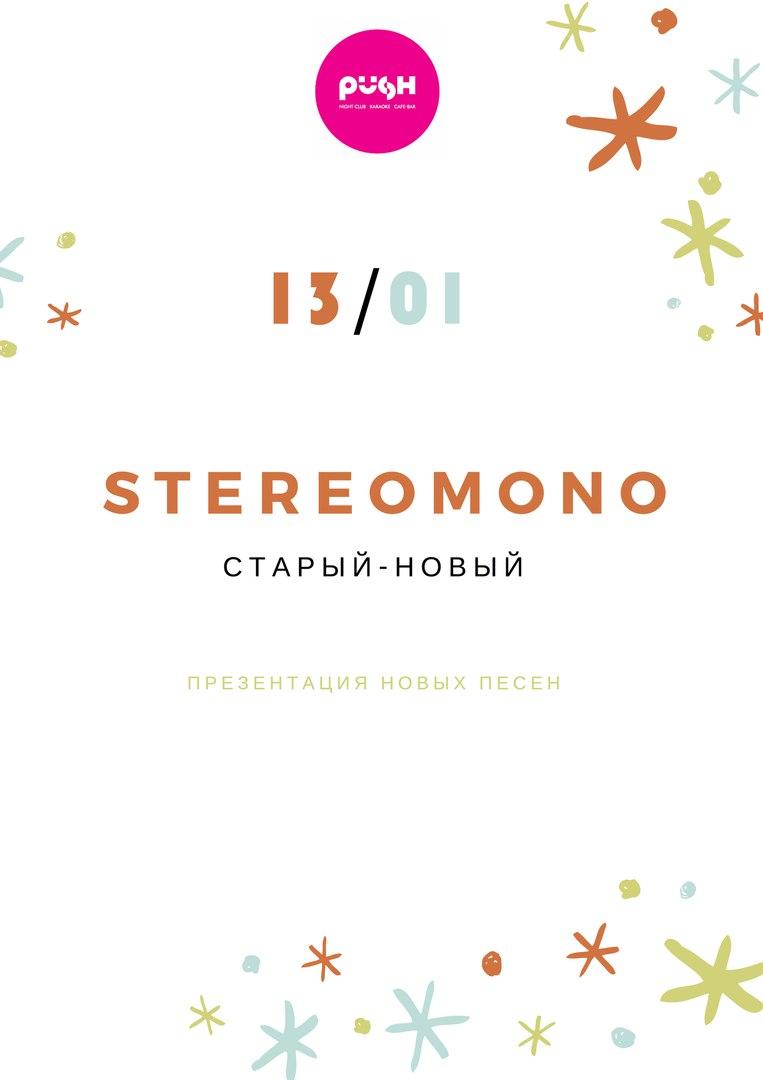 """Афиша Волгоград Stereomono сольный концерт 13/01 клуб """"PUSH"""""""