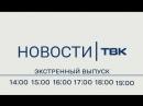 Экстренные выпуски Новостей ТВК 27 марта анонс