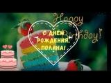 It День рождения Полины