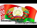 Молодость моя - Белоруссия