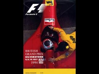 F1 1994. 08. гран-при великобритании, гонка