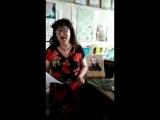 Лена Юлаева читает произведение А.А.Фета На серебряную свадьбу Е.П.