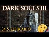 СТРИМ Dark Souls 3 #34.5 - ДЕЖА ВЮ