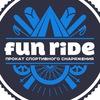 FunRide. Прокат сноубордов, горных и беговых лыж