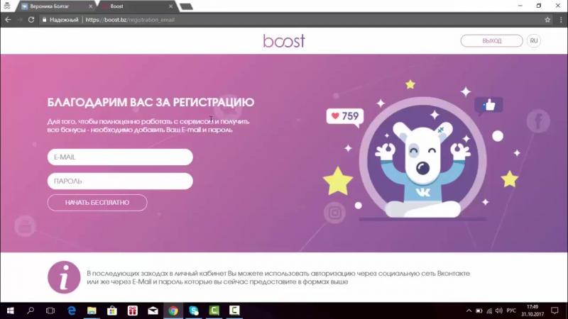 BOOST- Инструкция по регистрации в лучшем сервисе для продвижения вашего бизнеса в соц сетях » Freewka.com - Смотреть онлайн в хорощем качестве