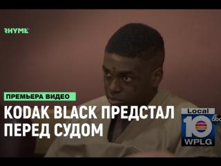 Kodak Black предстал перед судом по обвинению в хранении оружия и наркотиков [Рифмы и Панчи]