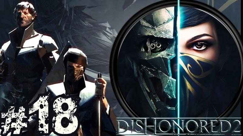 Прохождение Dishonored 2 18 Устранение Паоло и Смотрителя Бирна (без убийств)