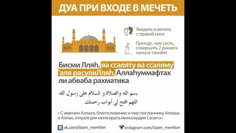 Вход в мечеть 🕌 😌🌺