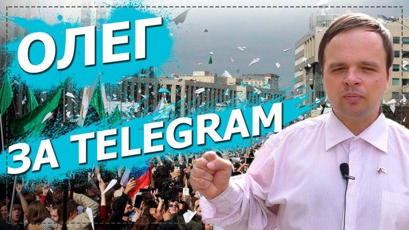Олег Филатчев об акции в поддержку Telegram на Сахарова 30 апреля