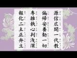Песнь об истинной вере на японском языке