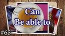 65 Be able to или Can модальные глаголы и их эквиваленты