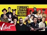 Концерт LIVE FEST: URBAN на курорте Роза Хутор в Сочи 07.01.2018