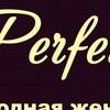 """Женская одежда в Ярославле,магазин""""Perfetto me"""""""