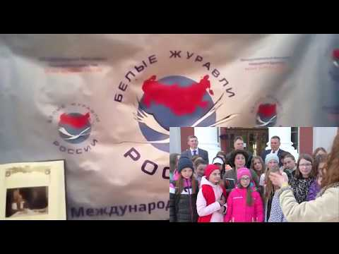 Московский городской Просветительский Проект народного единства «Белые журавли России».