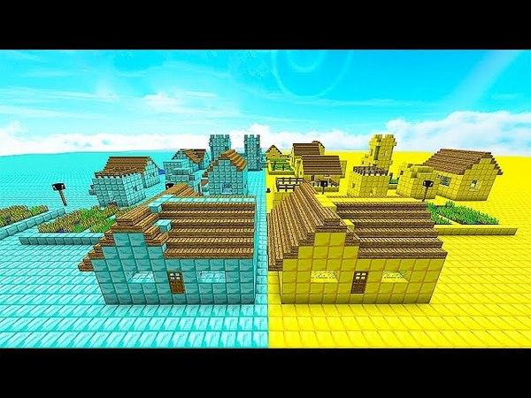 АЛМАЗНАЯ ДЕРЕВНЯ против ЗОЛОТАЯ В МАЙНКРАФТ! Неудачник Нуб в Minecraft Троллинг Ловушка Мультик