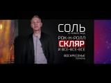 Скляр и все-все-все 4 марта на РЕН ТВ