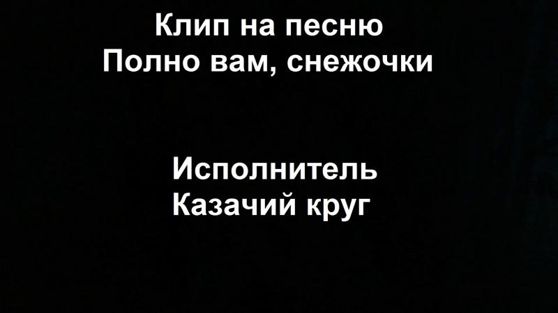 Клип на песню Полно вам, снежочки (Исполнитель Казачий круг). Ермаков Александр.